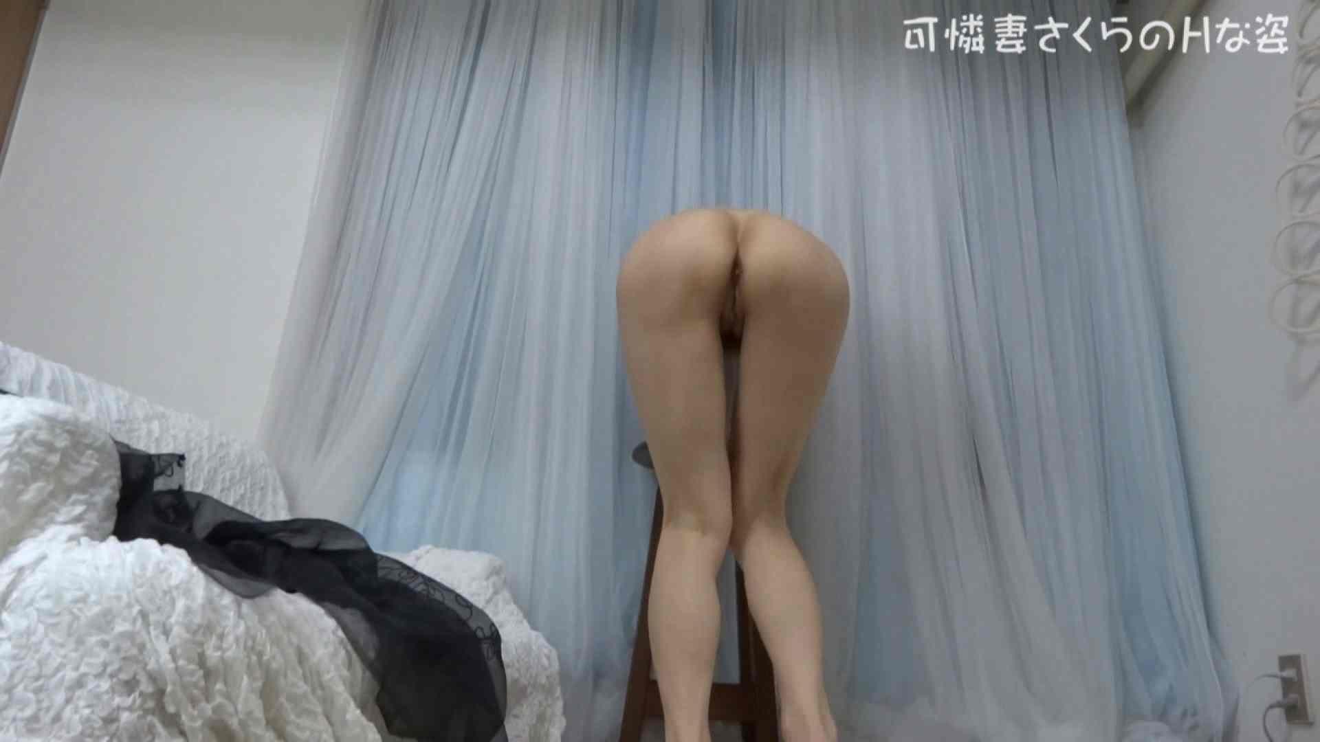 可憐妻さくらのHな姿vol.29 マンコ | 電マ  61pic